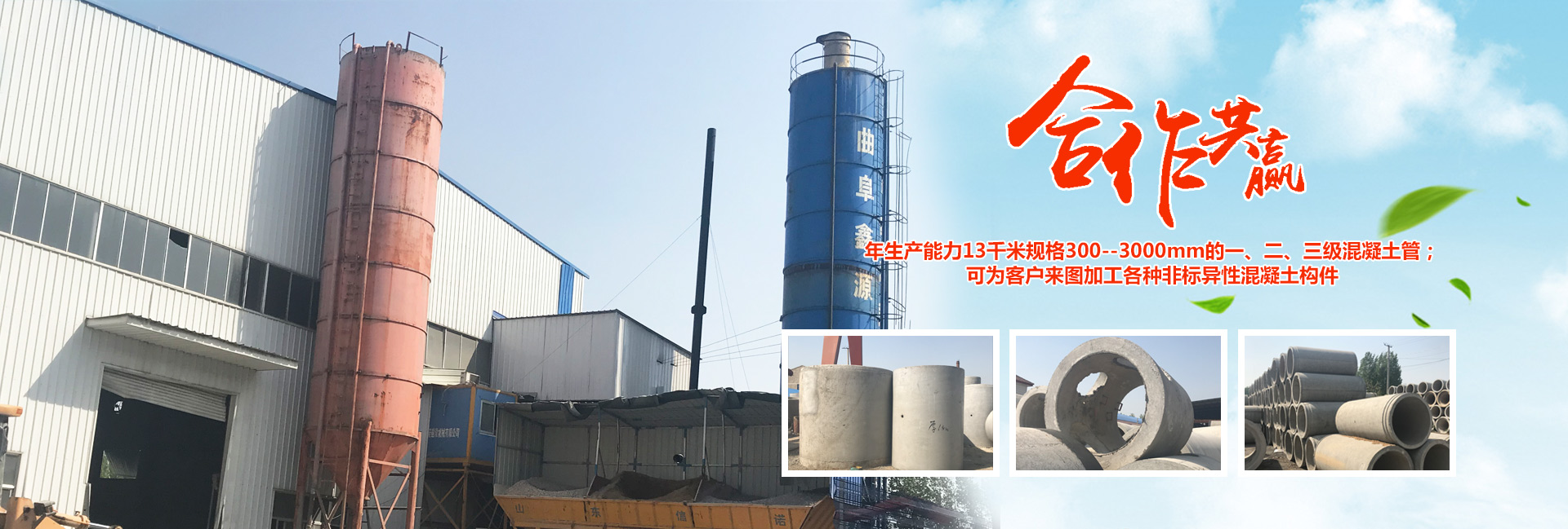曲阜市鑫源水泥制品有限公司